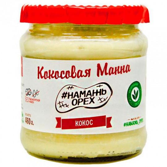Намажь орех Арахисовая паста Кокосовая манна 460 г