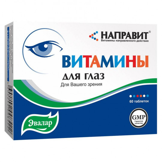 Эвалар Направит витамины для глаз 60 таб.