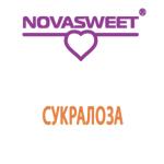 Новасвит (Novasweet)